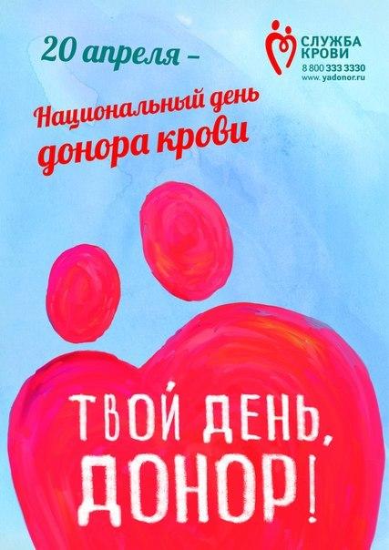 20 апреля – День донора в России